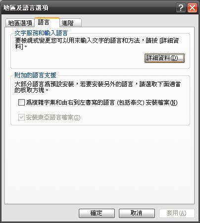 內碼設定-地區語言設定