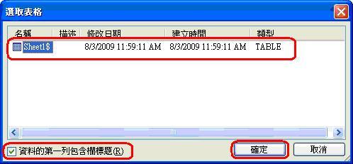 合併列印-選取表格-圖二