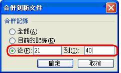 合併列印-21-40筆
