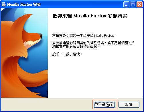 firefox-setup-install-next