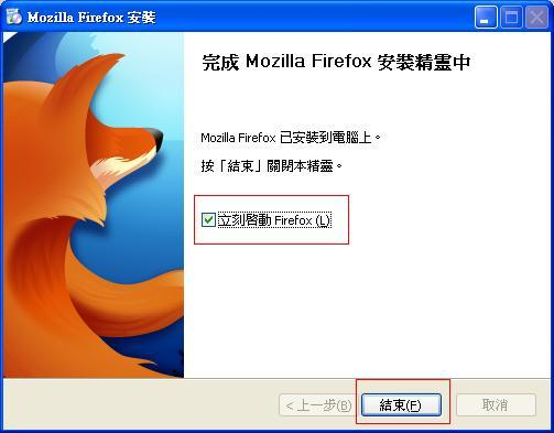 firefox-setup-install-finish