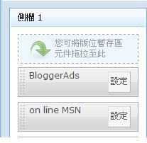 on line msn教學6