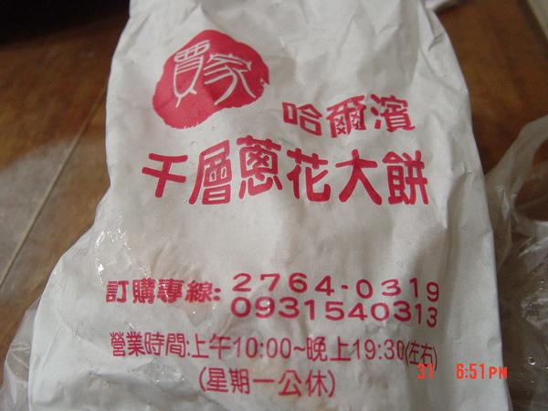 千層蔥花大餅.JPG