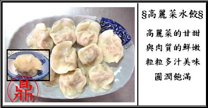 鍋鼎記-水餃