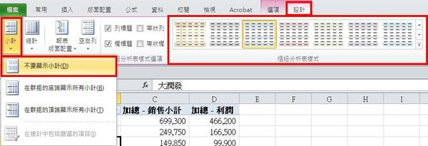 整理報表-小計.JPG