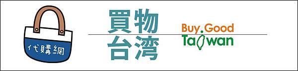 買物台灣代購網 logo2