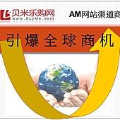 貝米樂購網 BuyMe -引爆本世紀最大的全球中國兆億網購商機!!!