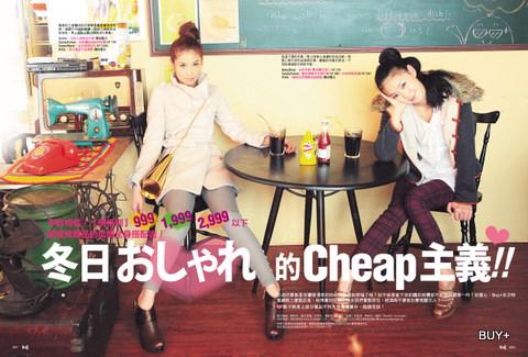 p20-33一特冬日cheap主義-1.jpg