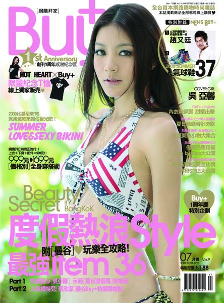 2009-07 吳亞馨.jpg
