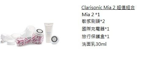 CS128-clarisonic-mia-2-sonic-cleansing-system-frost-value-set1