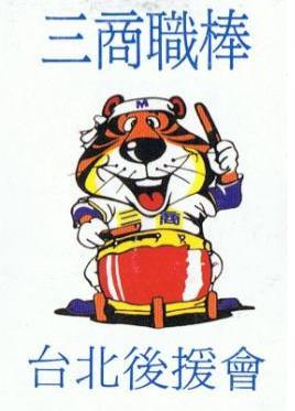 三商虎後援會.JPG
