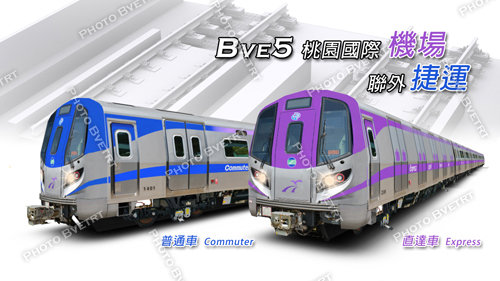 BVE5台灣桃園國際機場捷運3D列車模型