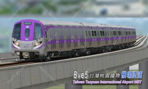 BVE5桃園國際機場捷運直達車模型測試02