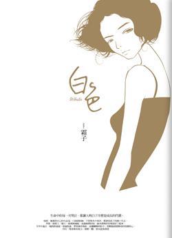 白色(中).jpg
