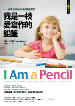 我是一枝愛寫作的鉛筆(中).jpg
