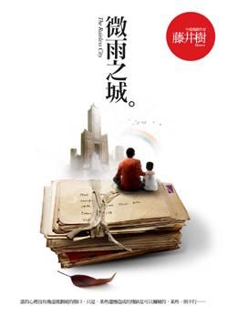 微雨之城(中).jpg