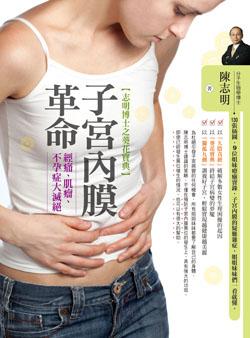 子宮內膜革命(中 ).jpg