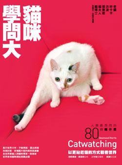貓咪學問大(中).jpg