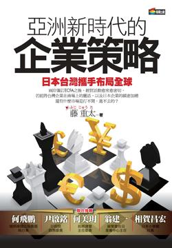 亞洲新時代的企業策略(中).jpg