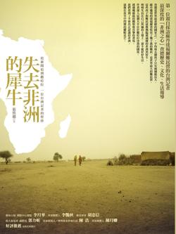 失去非洲的犀牛(中).jpg