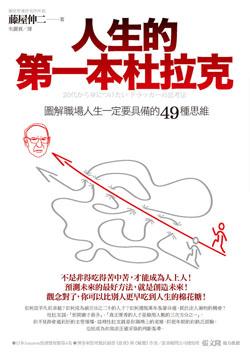 人生的第一本杜拉克(中).jpg