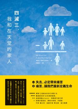 四減三(中).jpg