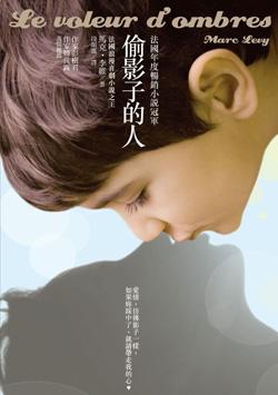 偷影子的人(中).jpg