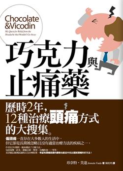 巧克力與止痛藥(中).jpg