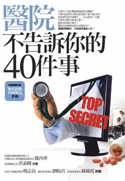 醫院不告訴你的40件事(中).jpg