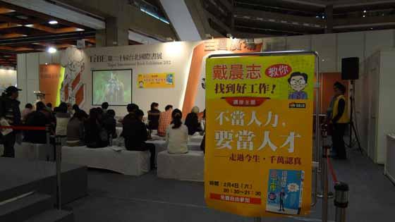 20120204 戴晨志國際書展活動 -1 活動還沒開始,位子就坐滿滿的,真的是很感謝大家支持戴老師啊~