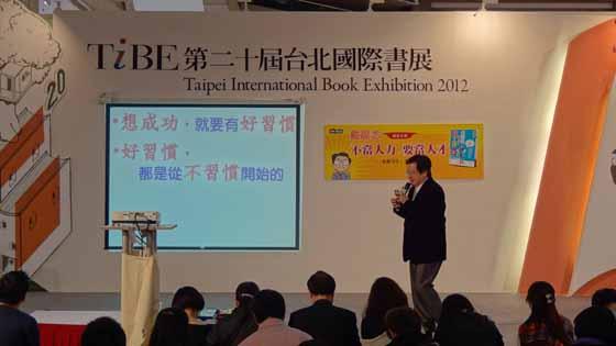 20120204 戴晨志國際書展活動 -4 想成功都要有好習慣,好習慣都是從不習慣開始。