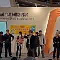 20120204 戴晨志國際書展活動-7 讀者互動的時間,居然有 17 位讀者上台,大家都這麼踴躍,看的戴老師和商周的編輯們都很開心