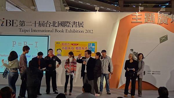 20120204 戴晨志國際書展活動 (80) 書展現場有 17 位讀者上台,現在就讓我們看看這些讀者與戴老師的的對談身影吧