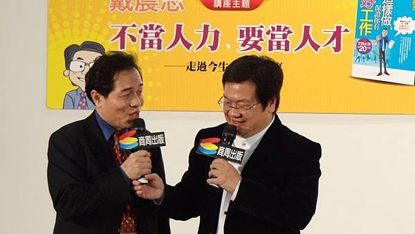 20120204 戴晨志國際書展活動 (92)