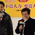 20120204 戴晨志國際書展活動 (101)