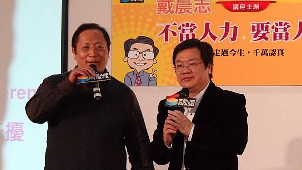 20120204 戴晨志國際書展活動 (107)