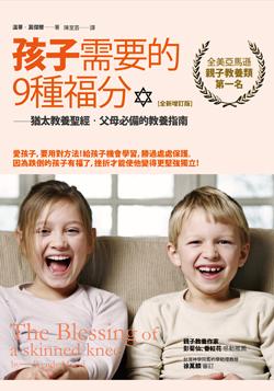 孩子需要的9種福分(中)