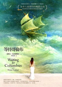 等待哥倫布(中)