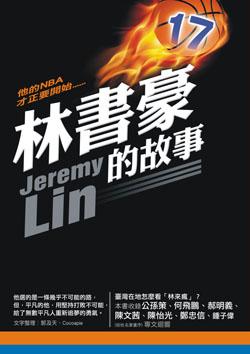 林書豪的故事(中)