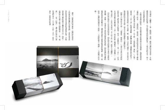 台灣設計力_76