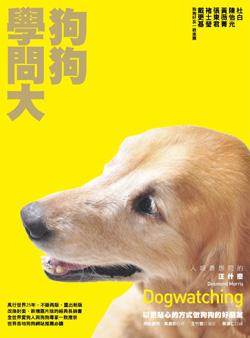 狗狗學問大(中)