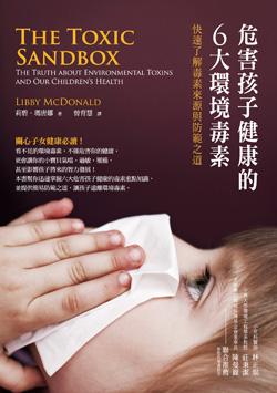 危害孩子健康的6大環境毒素(中)