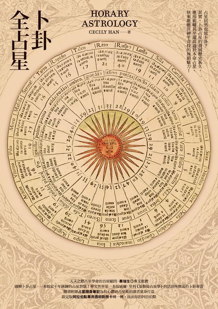 卜卦全占星封面