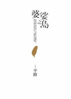 婆娑之島封面(中)