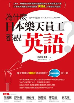 為什麼日本樂天員工都說英語?(中)