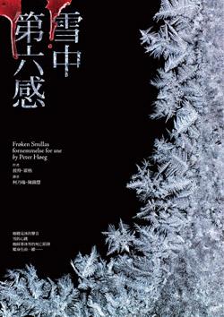 雪中第六感封面(中)