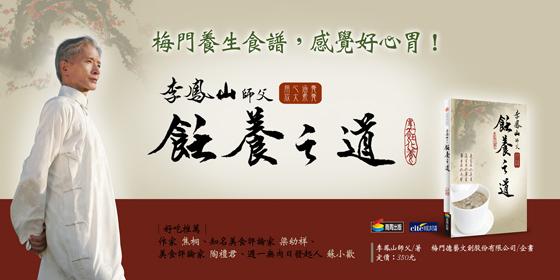 07-90_45(李鳳山)