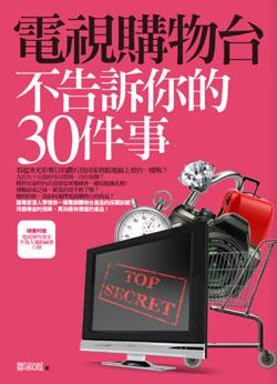 電視購物台不告訴你的30件事(中)