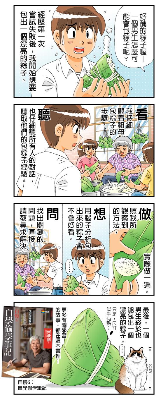 自慢六漫畫