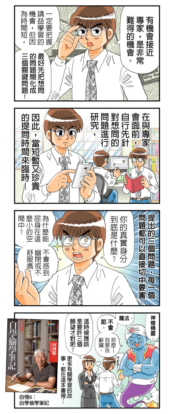 自慢6漫畫2